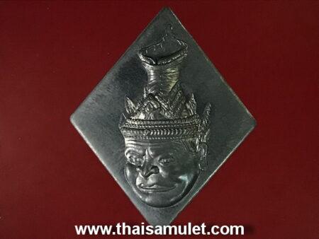 Wealth amulet Barom Kru Phor Kae lead amulet by LP Maha Surasak (GOD35)