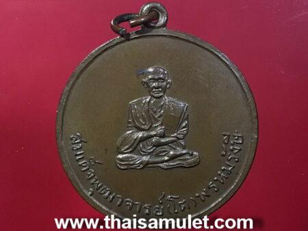 B.E.2506 Somdej Toh copper coin in beautiful condition (MON117)