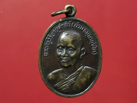 B.E.2531 LP Nuam with Phra Anon copper coin in beautiful condition (MON143)