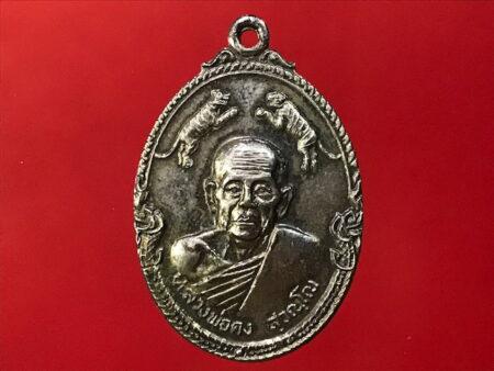 B.E.2519 LP Khong alpaca coin with beautiful condition (MON183)