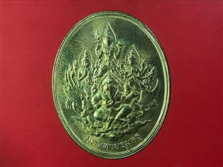B.E.2541 Maha Thewa Barom Kru brass coin in beautiful condition (GOD88)
