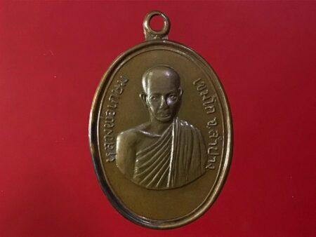 B.E.2514 LP Kasem copper coin in popular imprint (MON211)