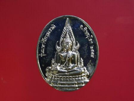 Wealth amulet B.E.2555 Phra Phuttha Chinnarat alpaca coin (SOM232)