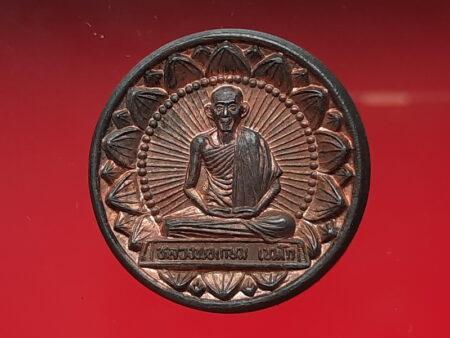B.E.2538 LP Kasem Nawaloha coin in circle shape – Maha Phokkhasap batch (MON334)
