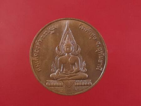 B.E.2536 Somdej Ong Phra Phathom with LP Lersi Lingdam copper coin (SOM303)