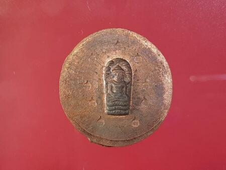 Wealth amulet B.E.2560 Phra Nak Prok copper amulet with uncut rim by LP Lai (SOM320)