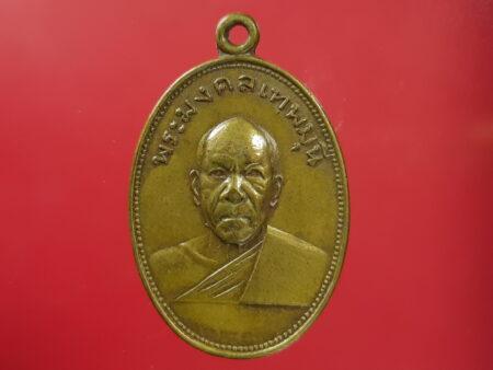 Wealth amulet B.E.2505 LP Sodh brass coin in popular imprint (MON413)