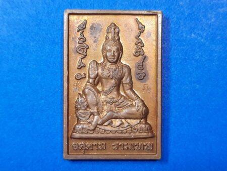 Wealth amulet B.E.2547 Jatukham brass coin – Mang Mee Sri Sook (great wealth) batch (GOD217)