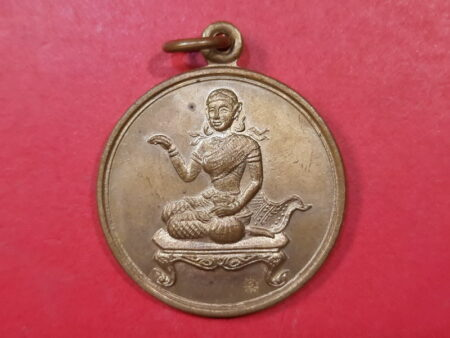 Wealth amulet B.E.2521 Nang Kwak copper coin in beautiful condition by LP Kasem (GOD228)