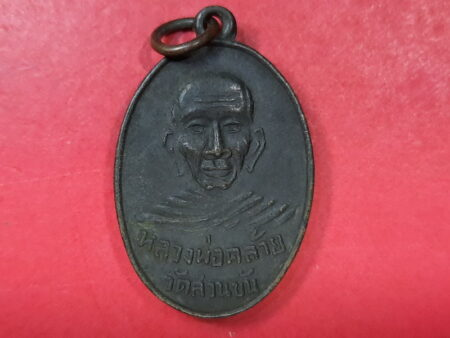 Rare amulet B.E.2507 LP Khlai with Somdej Toh copper coin with beautiful condition (MON499)