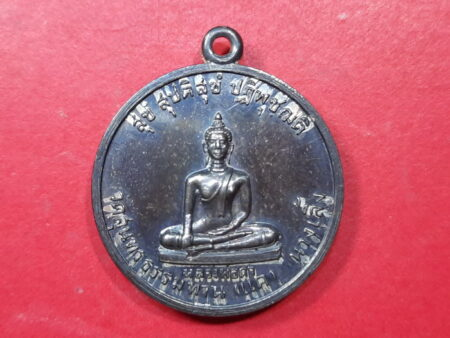 Rare amulet B.E.2519 LP Dum with daily Buddha silver coin by LP Thoob (SOM440)