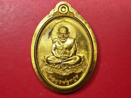 Protect amulet B.E.2555 LP Thuad with uncut rim brass coin – wealthy bag batch (MON508)