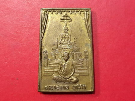 Protect amulet B.E.2534 LP Phut with Buddha image brass coin (MON523)